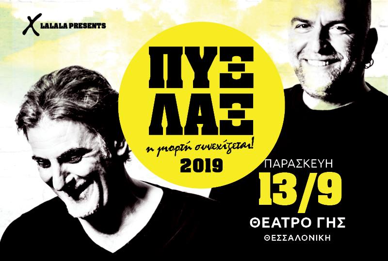 ΠΥΞ ΛΑΞ | Θέατρο Γης, Θεσσαλονίκη