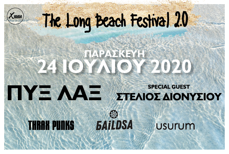 LONG BEACH FESTIVAL 2.0 | 24.7.20