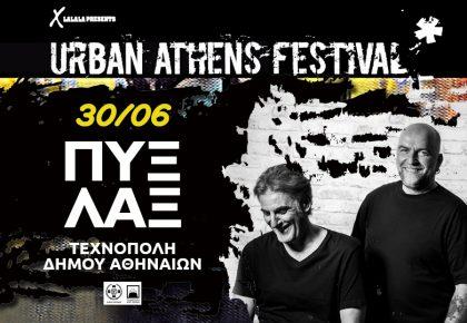 Urban Athens Festival | ΠΥΞ ΛΑΞ «ΤΙ ΕΙΝΑΙ ΑΥΤΟ ΠΟΥ ΜΑΣ ΕΝΩΝΕΙ» Tour 2021